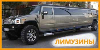 аренда лимузина на Кипре